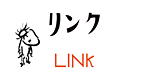 link/リンク.